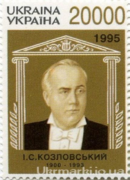 1996 № 106 почтовая марка певец Козловський (1900-1993)