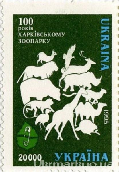 1996 № 107 почтовая марка 100-летие Харьковского зоопарка