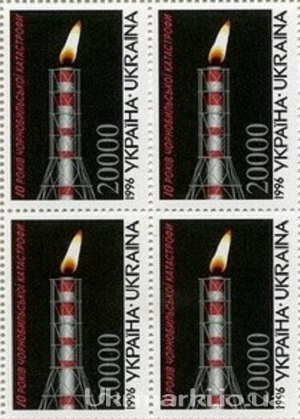 1996 № 108 квартблок 10-летие Чернобыльской катастрофы