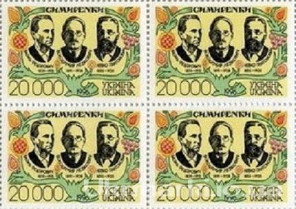 1996 № 109 квартблок почтовых марок меценаты Симиренки