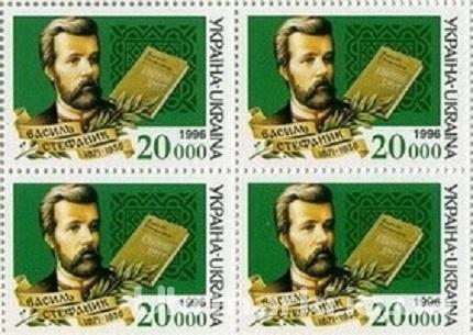 1996 № 110 квартблок почтовых марок 125-летие писателя В.Стефаника