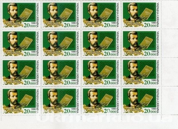 1996 № 110 квартблоки почтовых марок 125-летие писателя В.Стефаника