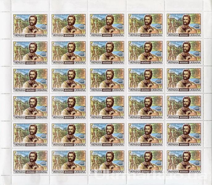 1996 № 111 лист почтовых марок 150-летие путешественника Миклухо-Маклая