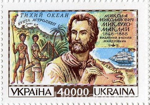 1996 № 111 почтовая марка 150-летие путешественника Миклухо-Маклая