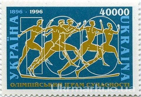 1996 № 112 почтовая марка Спорт 100-летие Олимпийских игр