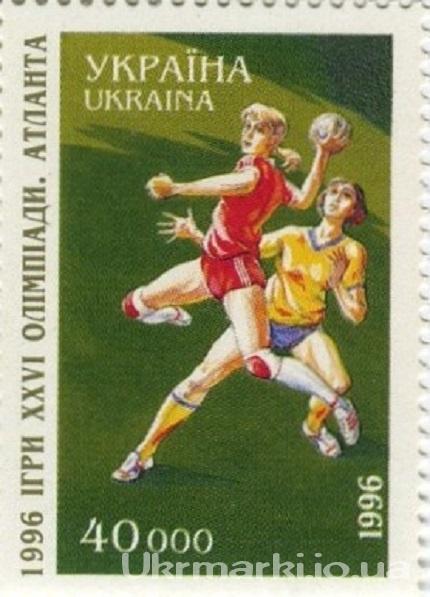 1996 № 114 почтовая марка XXVI летие Олимпийских игр в Атланте. Гандбол