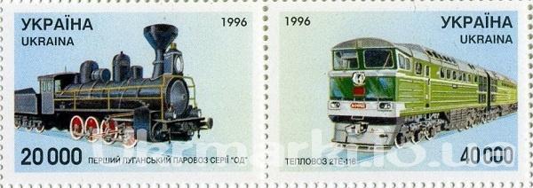 1996 № 118-119 сцепка почтовых марок Паровоз и тепловоз