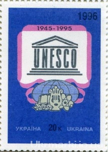 1996 № 128 почтовая марка 50-летие ЮНЕСКО UNESCO