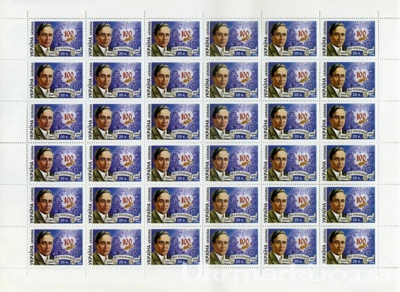 1996 № 129 лист почтовых марок 100-летие композитора Косенко