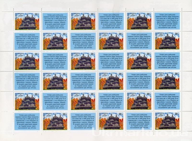 Фото Почтовые марки Украины, Почтовые марки Украины 1996 год 1996 № 130А-133А листы почтовых марок Религия Храмы СЕРИЯ