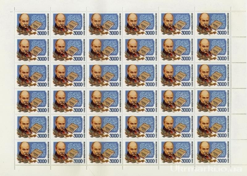 1995 № 75 лист почтовых марок Т.Г. Шевченко