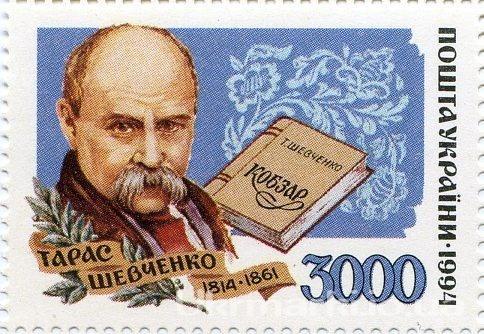 Фото Почтовые марки Украины, Почтовые марки Украины 1995 год 1995 № 75 почтовая марка Т.Г. Шевченко