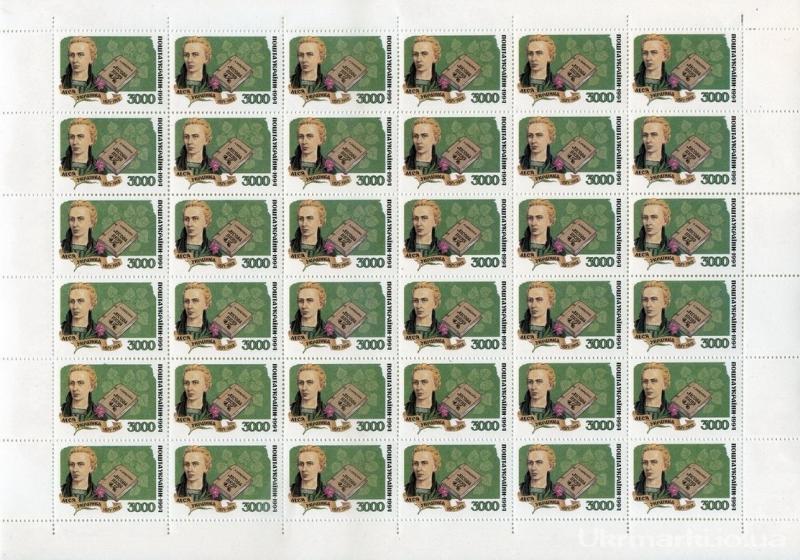 1995 № 77 лист почтовых марок Леся Украинка