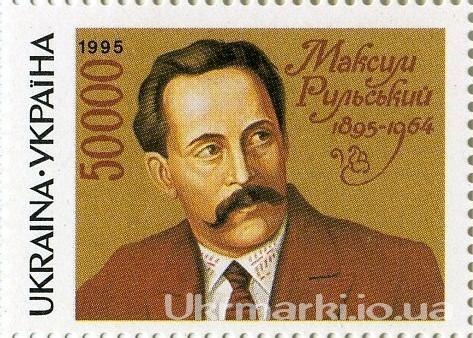 Фото Почтовые марки Украины, Почтовые марки Украины 1995 год 1995 № 81 почтовая марка 100-летие писателя Рыльского