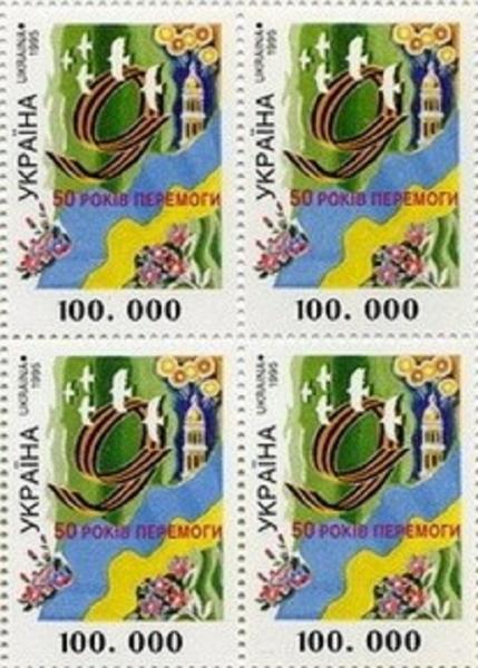 Фото Почтовые марки Украины, Почтовые марки Украины 1995 год 1995 № 82 квартблок почтовых марок 50-лет Победы над фашизмом