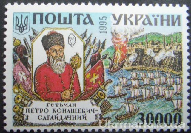 Фото Почтовые марки Украины, Почтовые марки Украины 1995 год 1995 № 84 почтовая марка Гетман Сагайдачный