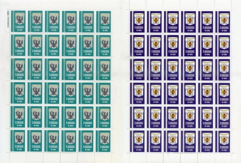Фото Почтовые марки Украины, Почтовые марки Украины 1995 год 1995 № 87 лист почтовых марок Герб Луганска 1995 № 88 лист почтовых марок Герб Чернигова