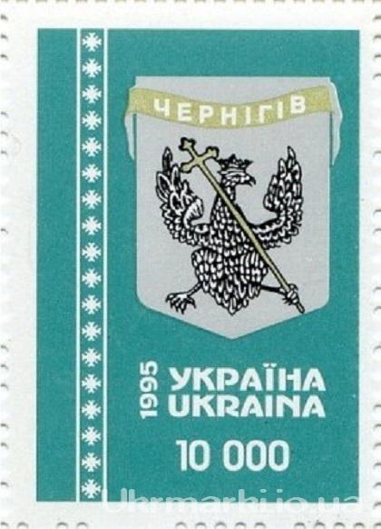 Фото Почтовые марки Украины, Почтовые марки Украины 1995 год 1995 № 88 почтовая марка Герб Чернигова