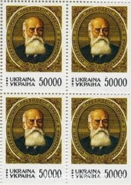 Фото Почтовые марки Украины, Почтовые марки Украины 1995 год 1995 № 93 квартблок почтовых марок Грушевский 1-ый Президент Украины (1866-1934) - первый Президент Украины