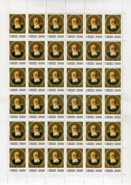Фото Почтовые марки Украины, Почтовые марки Украины 1995 год 1995 № 93 лист почтовых марок Грушевский 1-ый Президент Украины (1866-1934) - первый Президент Украины