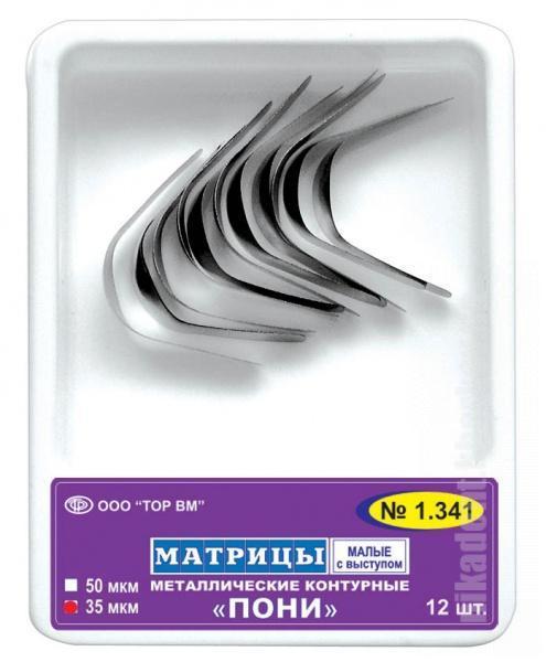 Фото Для стоматологических клиник, Аксессуары, Матричные системы и клинья 1.341 - Матрицы металлические контурные