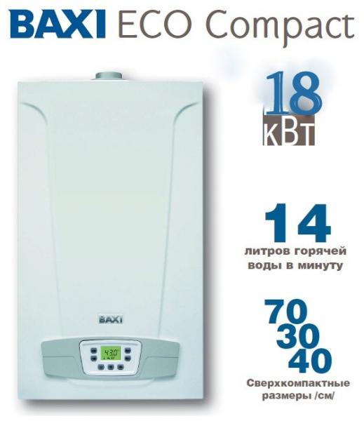 Настенный газовый котел Baxi Eco compact 18 F Двухконтурный (turbo)