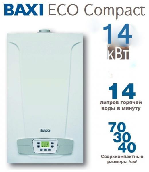 Настенный газовый котел Baxi Eco compact 14 F Двухконтурный (turbo)