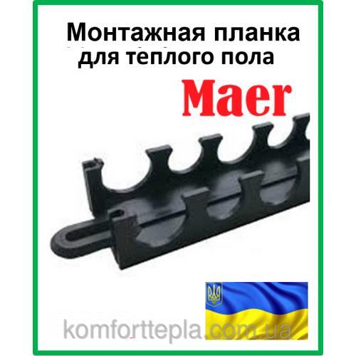 Планка крепежная наборная  для теплого пола 0,5 м 16-20мм (Maer)
