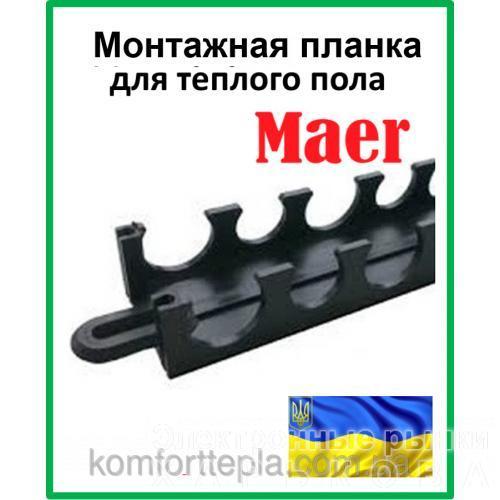 Планка крепежная наборная  для теплого пола 0,5 м 16-20мм (Maer) - Термопленки обогревательные Теплый пол на рынке Барабашова