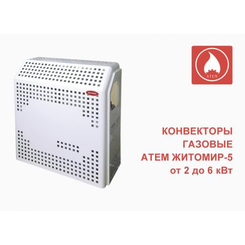 Конвектор газовый Житомир-5 КНС-6 (6 КВТ)