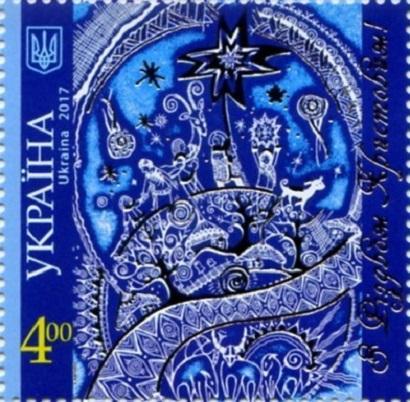 Фото Почтовые марки Украины, Почтовые марки Украины 2017 год 2017 № 1616 почтовая марка С Рождеством Христовым!