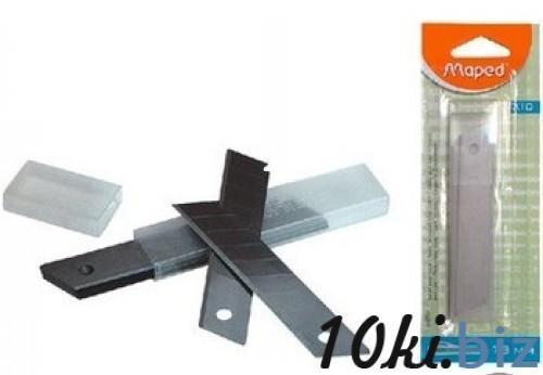 Лезвия для ножа Maped малые 9 мм., 10 шт/уп. купить в Минске - Канцелярские ножи с ценами и фото