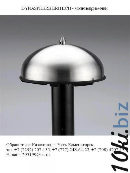 DYNASPHERE ERITECH - молниеприемник (702085) купить в Усть-Каменогорске - Электрооборудование с ценами и фото
