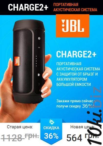 Портативная акустическая система JBL CHARGE 2+