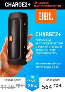 Фото  Портативная акустическая система JBL CHARGE 2+