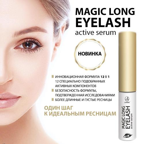 Фото Make Up, Для глаз, Сыворотка для ресниц Сыворотка для ресниц MAGIC LONG EYELASH 4 мл