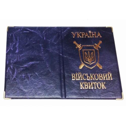 Фото Обложки на документы, Обложки на документы для военных Обложка Військовий квиток Артикул 020125 синий