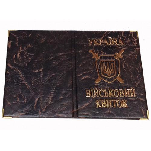 Обложка Військовий квиток Артикул 020125 коричневый