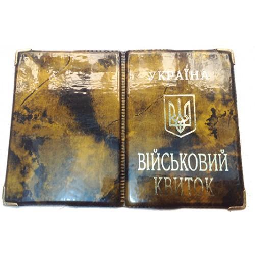Обложка Військовий квиток Артикул 003 №02