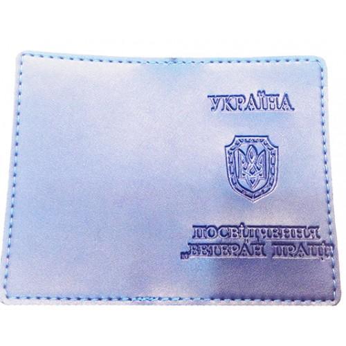 Обложка Ветеран праці Артикул 00030 №01