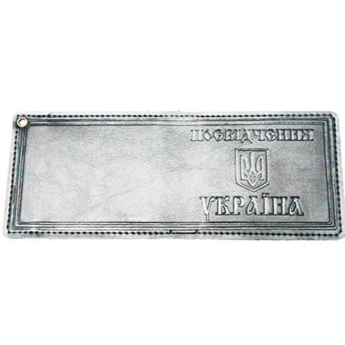 Удостоверение (посвiдчення) Украина Артикул 035 №02