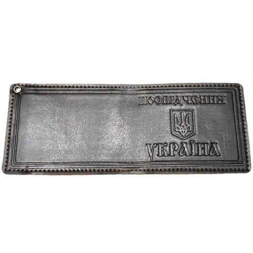 Удостоверение (посвiдчення) Украина Артикул 035 №01