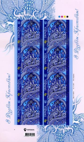 Фото Почтовые марки Украины, Эксклюзивные почтовые марки  Украины 2017 № 1616 лист почтовых марок С Рождеством Христовым! БЕЗЗУБЦОВЫЙ