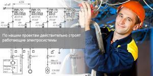 Фото  Проектирование сетей электроснабжения