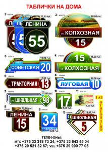 Фото Наружная реклама Аншлаги на дом