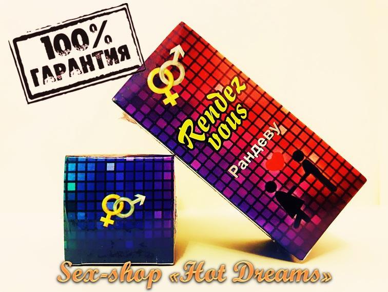 Фото Интересные и выгодные предложения! Высокоэффективный, сильнодействующий секс-набор женские капли Forte Love+Rendez Vous