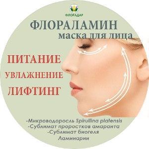 Фото Косметика ACLON Сухая маска для лица Флораламин