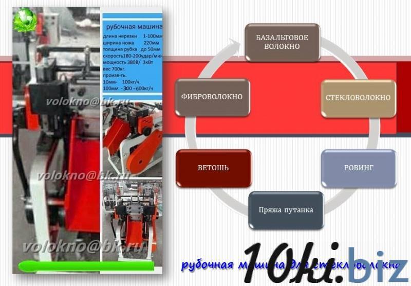 рубочная машина для стеклОволокна Материалы и комплектующие в России