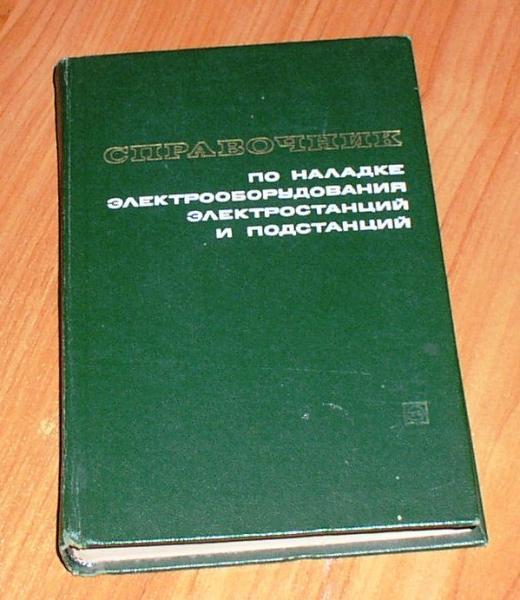 Книга: Справочник по наладке электрооборудования электростанций *7048