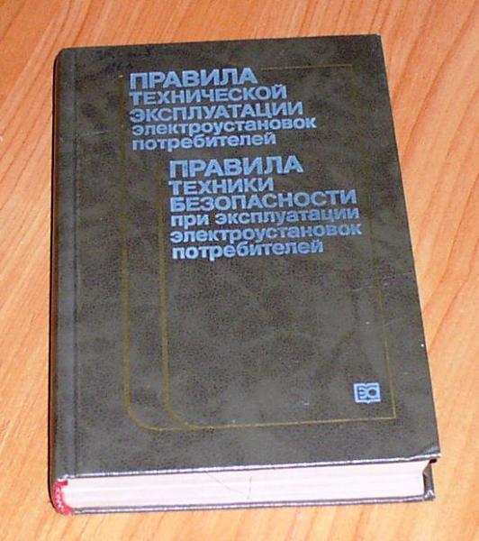 Книга: Правила технической эксплуатации электроустановок *7050